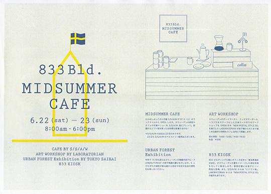 『MID SUMMER CAFE』at 833ビル