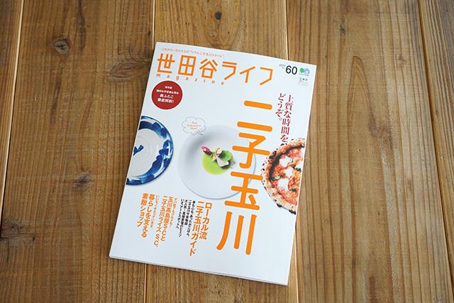 雑誌『世田谷ライフmagazine No.60』